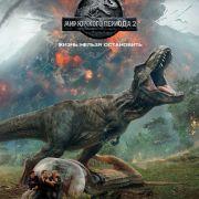 Мир Юрского периода 2 / Untitled Jurassic World Sequel