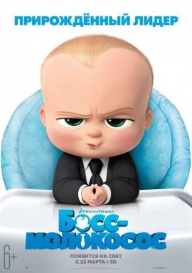Босс-молокосос / The Boss Baby