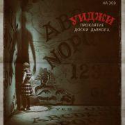 Уиджи. Проклятие доски дьявола / Ouija: Origin of Evil