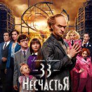 Лемони Сникет: 33 несчастья / A Series of Unfortunate Events все серии