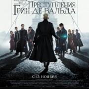 Фантастические твари: Преступления Гриндевальда / Fantastic Beasts: The Crimes of Grindelwald