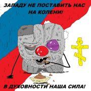 ПоцреотизмЪ