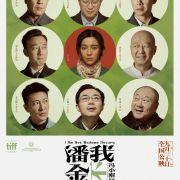Я не мадам Бовари / Wo bu shi Pan Jinlian