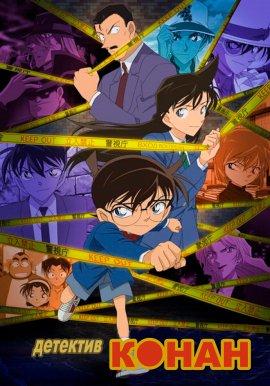 Детектив Конан / Detective Conan смотреть онлайн