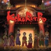 Игра в прятки / Kakurenbo все серии