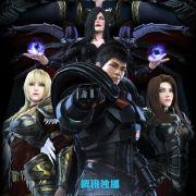 Превзойти Богов: Чёрные Войска / Xiong Bing Lian все серии