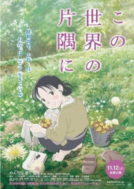 В этом уголке мира / Kono Sekai no Katasumi ni смотреть онлайн