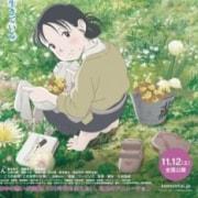 В этом уголке мира / Kono Sekai no Katasumi ni все серии