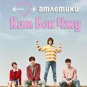 Фея тяжелой атлетики / Weightlifting Fairy Kim Bok Joo все серии