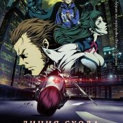 Гаро: Линия Схода / Garo: Vanishing Line все серии