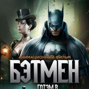 Бэтмен: Готэм в газовом свете / Batman Gotham by Gaslight