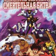 Смертельная битва: Защитники империи / Mortal Kombat: Defenders of the Realm все серии