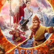 Царь обезьян 3: Царство женщин / Xiyou ji nuer guo