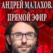 Андрей Малахов. Прямой эфир - 1 сезон, 2539 серия