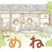Кошачий храм / Mame Neko все серии