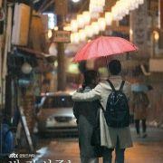 Однажды под дождём / Something in the Rain все серии