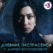 Дневник экстрасенса с Дарией Воскобоевой все серии