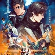 Рассвет Судного Дня / Mo Ri Shu Guang / Dawn of the World все серии