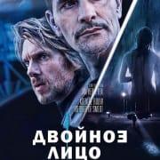 Двойное лицо  / Het Tweede Gelaat