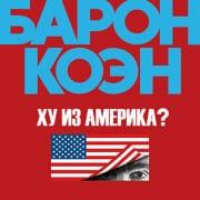 Ху из Америка? / Who Is America? все серии