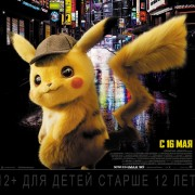 Покемон: Детектив Пикачу / Pokémon Detective Pikachu