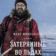 Затерянные во льдах / Arctic