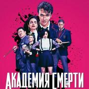 Убийственный класс / Deadly Class все серии