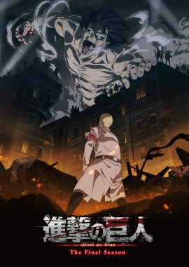 Атака Титанов / Shingeki no Kyojin смотреть онлайн