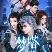 Башня Снов - Тайны Снежного Города / Dream Town / Meng Ta: Xue Mi Cheng все серии