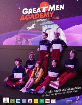 Академия выдающихся людей / Great Men Academy смотреть онлайн