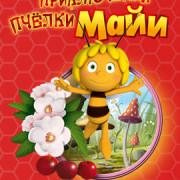Новые приключения пчёлки Майи / Maya the Bee все серии