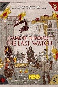 Игра престолов. Последний дозор / Game of Thrones: The Last Watch