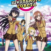 Члены Школьного Совета / Seitokai Yakuindomo / Seitokai Yakuin Domo все серии