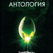 Чужой: Антология / Alien 40th Anniversary Short Films все серии