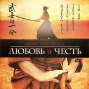Любовь и честь (Дегустатор ядов) / Bushi no ichibun (Love and Honor)