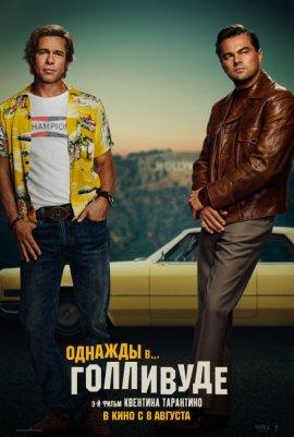 Однажды в… Голливуде / Once Upon a Time ... in Hollywood