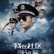 Полицейский из провинции / A Little Policeman's Dream