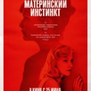 Материнский инстинкт / Duelles