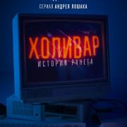 Холивар. История Рунета все серии
