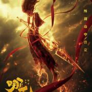 Нэчжа: Рождение Дьявола / Nezha Zhi Mo Tong Jiang Shi все серии