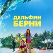 Дельфин Берни / Bernie the Dolphin