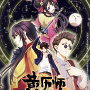 Мастер Китайского Альманаха / Huangli Shi все серии