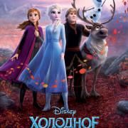 Холодное сердце 2 / Frozen II