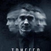 Триггер (Провокатор) все серии