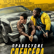 Правосудие Спенсера / Spenser Confidential