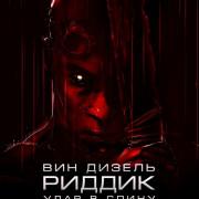 Риддик: Удар в спину / Riddick: Blindsided