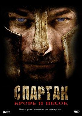 Спартак: кровь и песок / Spartacus: Blood and Sand смотреть онлайн