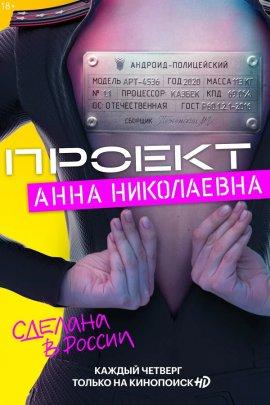 Проект «Анна Николаевна» смотреть онлайн
