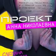 Проект «Анна Николаевна» все серии