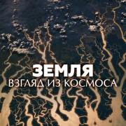 Земля: Взгляд из космоса / Earth from Space все серии